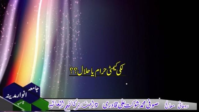 لکی کمیٹی حلال یا حرام