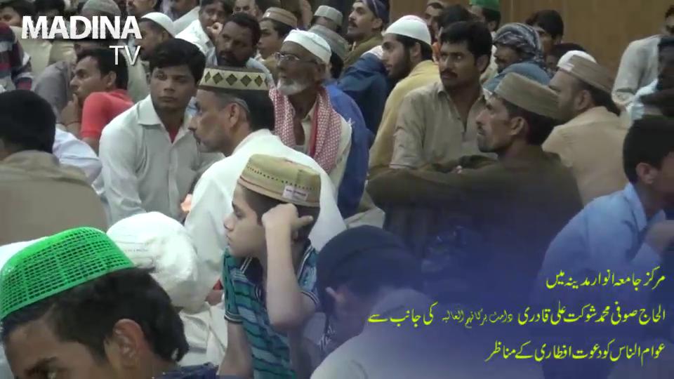 مرکز جامعہ انوار مدینہ میں الحاج صوفی شوکت قادری صاحب کی جانب سے عوام الناس کو دی جانے والی دعوت افطاری کے مناظر