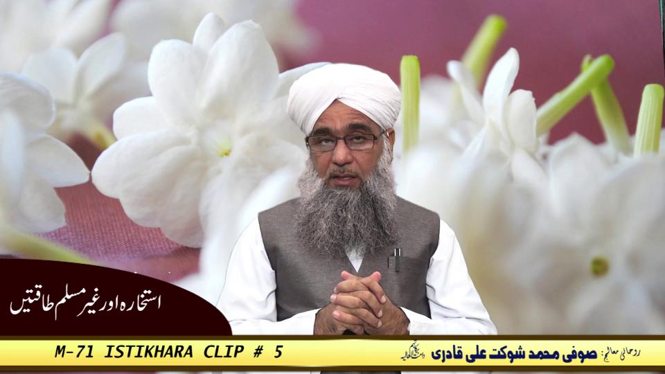 استخارہ اور غیر مسلم طاقتیں